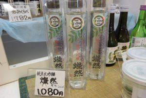 休暇村グループ 公共の宿 国民宿舎サンロード吉備路 地酒