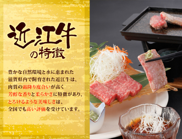 近江牛の特徴・豊かな自然環境と水に恵まれた滋賀県内で飼育された近江牛は、肉質の霜降り度合いが高く、芳醇な香りと柔らかさに特徴があり、とろけるような美味しさは全国でも高い評価を受けています。