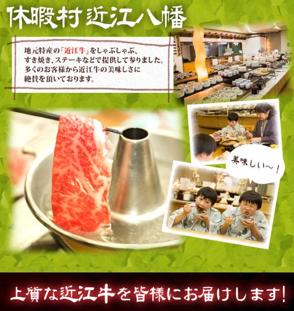 休暇村近江八幡・上質な近江牛を皆さまにお届けします。
