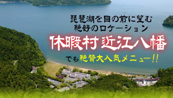 琵琶湖を目の前に望む絶好のロケーション・休暇村近江八幡でも絶賛大人気メニュー