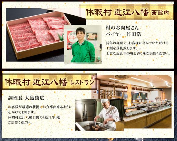休暇村近江八幡 村のお肉屋さんバイヤー・長年の経験でお客様に喜んでいただけるお肉をご用意します。上質な近江牛の味と香りをご堪能ください。 休暇村近江八幡レストラン・お客様が最適の状況でお食事できるように心がけています。休暇村近江八幡自慢の「近江牛」をご堪能ください。