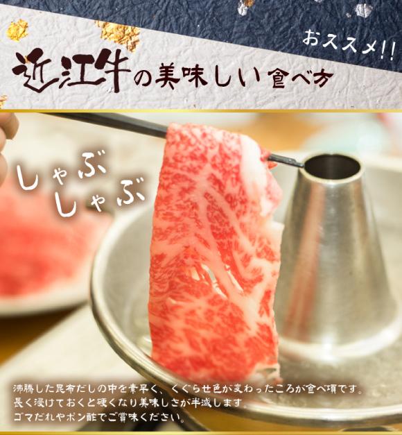 おすすめ!近江牛の美味しい食べ方・しゃぶしゃぶ