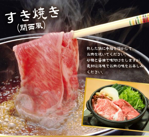 おすすめ!近江牛の美味しい食べ方 すき焼き(関西風)
