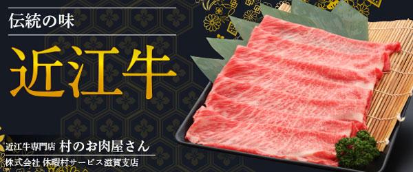 伝統の味 近江牛専門店〜村のお肉屋さん〜