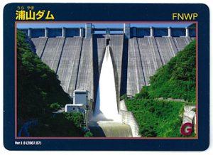 休暇村グループの公共の宿 国民宿舎両神荘 ダムカード