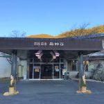 休暇村グループの公共の宿 国民宿舎両神荘 大晦日