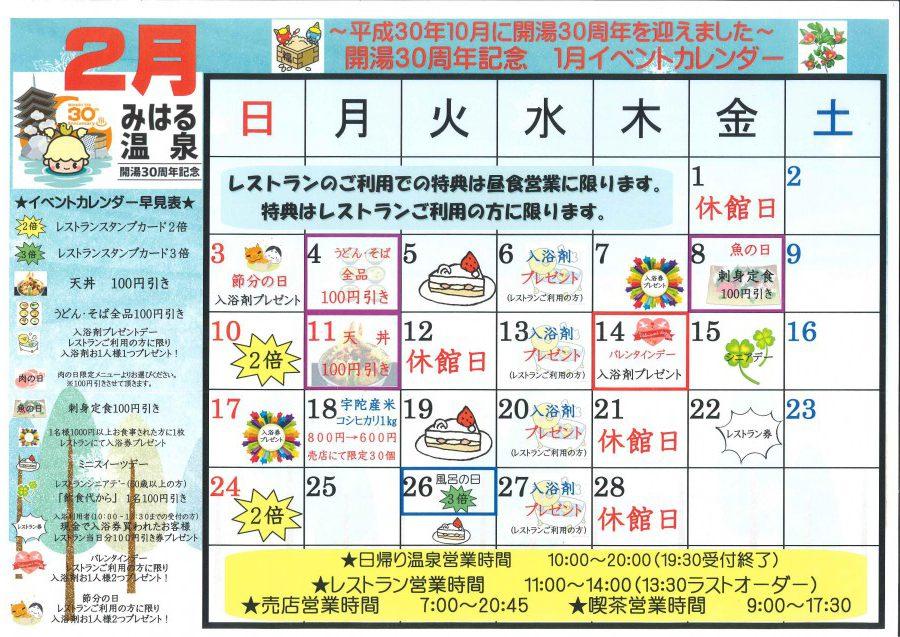 休暇村グループ 公共の宿 保養センター 美榛苑 2月イベントカレンダー