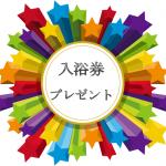 休暇村グループ公共の宿 保養センター美榛苑 イベント