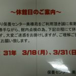休暇村グループ 公共の宿 保養センター 美榛苑 休館日