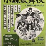 休暇村グループの公共の宿 国民宿舎両神荘 小森歌舞伎2