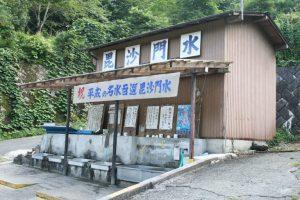 休暇村グループの公共の宿 国民宿舎両神荘 毘沙門水