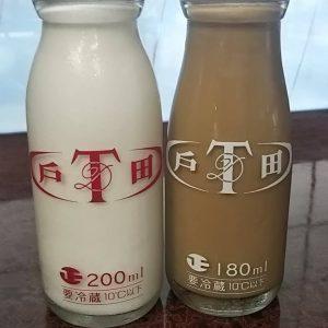休暇村グループの公共の宿 国民宿舎両神荘 牛乳2
