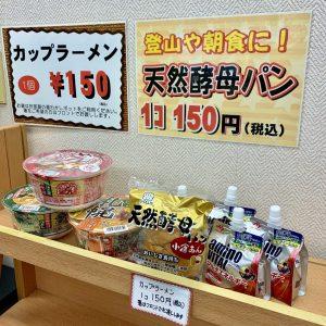 休暇村グループの公共の宿 国民宿舎両神荘 売店