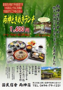 休暇村グループの公共の宿 国民宿舎両神荘 ときめきランチ2