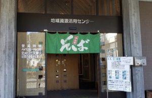 休暇村グループの公共の宿 国民宿舎両神荘 そば打ち