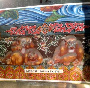 休暇村グループの公共の宿 国民宿舎両神荘 秩父神社三猿