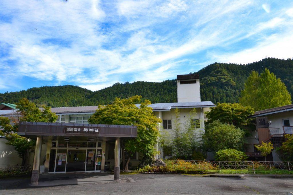 休暇村グループの公共の宿 国民宿舎両神荘 正面玄関