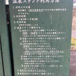 休暇村グループ公共の宿 国民宿舎サンロード吉備路